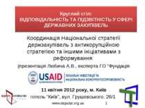 Координація Національної стратегії держзакупівель з антикорупційною стратегіє...