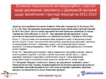 Зрештою, було прийнято Постанову Кабінету Міністрів України від 28 листопада ...