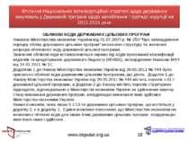 www.deputat.org.ua * ОБЛІКОВІ КОДИ ДЕРЖАВНИХ ЦІЛЬОВИХ ПРОГРАМ Наказом Міністе...