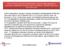 www.deputat.org.ua * З 89-ти державних цільових програм, включених розпорядже...
