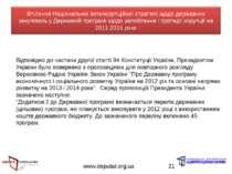 www.deputat.org.ua * Відповідно до частини другої статті 94 Конституції Украї...