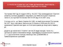 """www.deputat.org.ua * Постанова КМУ від 21 грудня 2005 р. № 1257 """"Про затвердж..."""