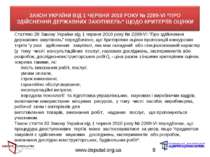 www.deputat.org.ua * Статтею 28 Закону України від 1 червня 2010 року № 2289-...