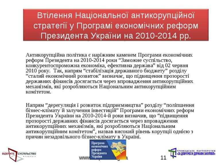 Антикорупційна політика є наріжним каменем Програми економічних реформ Презид...