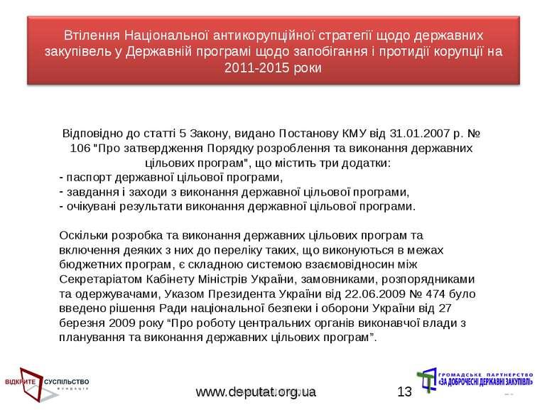 www.deputat.org.ua * Відповідно до статті 5 Закону, видано Постанову КМУ від ...