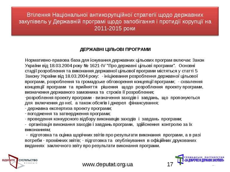 www.deputat.org.ua * ДЕРЖАВНІ ЦІЛЬОВІ ПРОГРАМИ Нормативно-правова база для іс...
