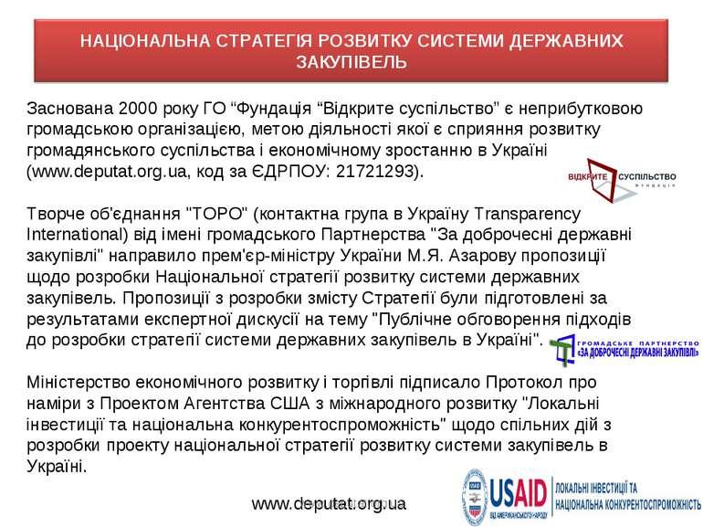 """www.deputat.org.ua Заснована 2000 року ГО """"Фундація """"Відкрите суспільство"""" є ..."""