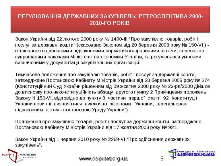 """www.deputat.org.ua * Закон України від 22 лютого 2000 року № 1490-III """"Про за..."""