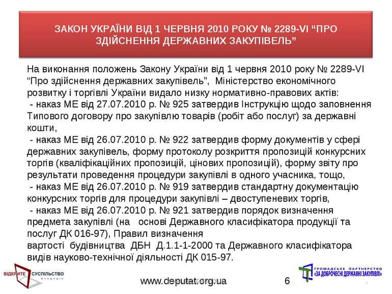 www.deputat.org.ua * На виконання положень Закону України від 1 червня 2010 р...