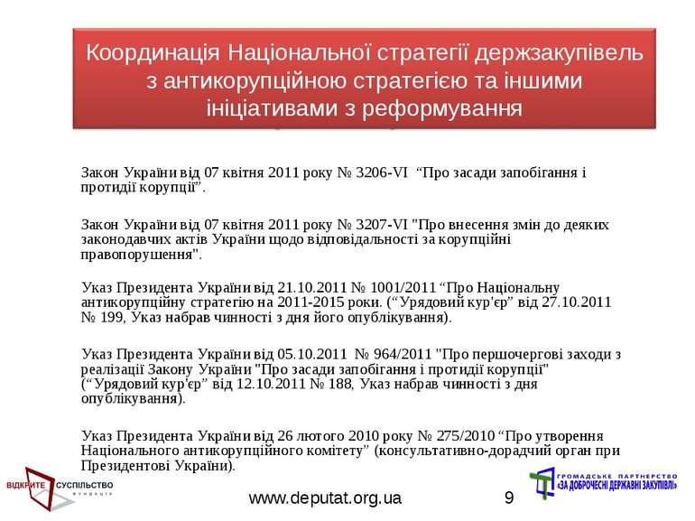 """Закон України вiд07 квітня 2011року№3206-VI """"Про засади запобігання і про..."""