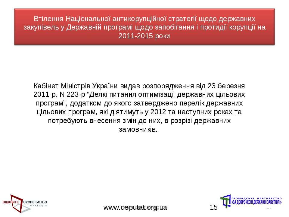 www.deputat.org.ua * Кабінет Міністрів України видав розпорядження від 23 бер...