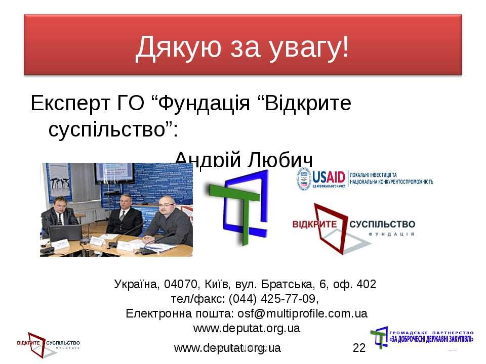 """www.deputat.org.ua * Експерт ГО """"Фундація """"Відкрите суспільство"""": Андрій Люби..."""