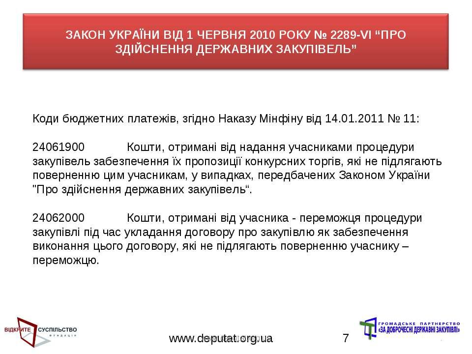www.deputat.org.ua * Коди бюджетних платежів, згідно Наказу Мінфіну від 14.01...