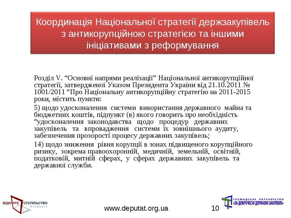 """Розділ V. """"Основні напрями реалізації"""" Національної антикорупційної стратегії..."""