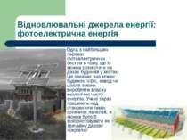Відновлювальні джерела енергії: фотоелектрична енергія Одна з найбільших пере...