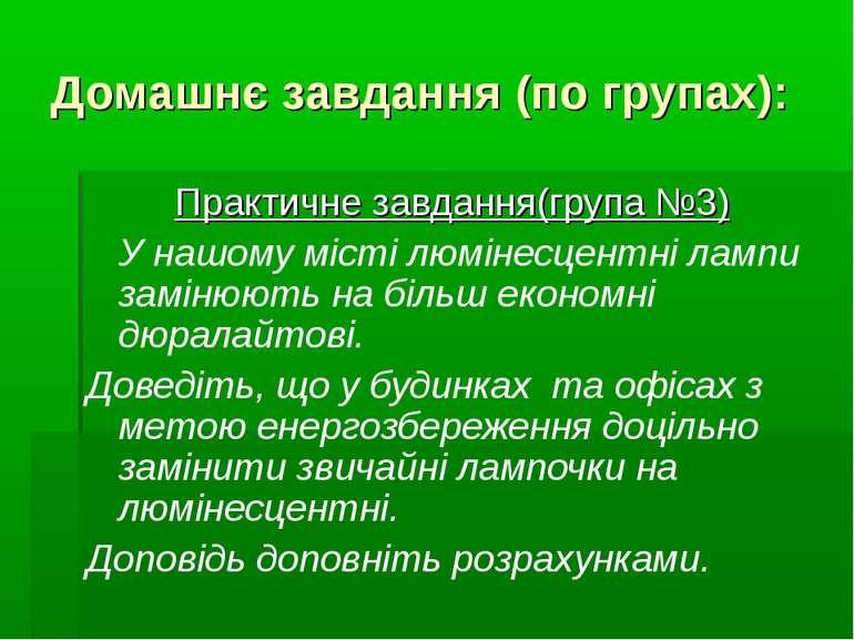Домашнє завдання (по групах): Практичне завдання(група №3) У нашому місті люм...