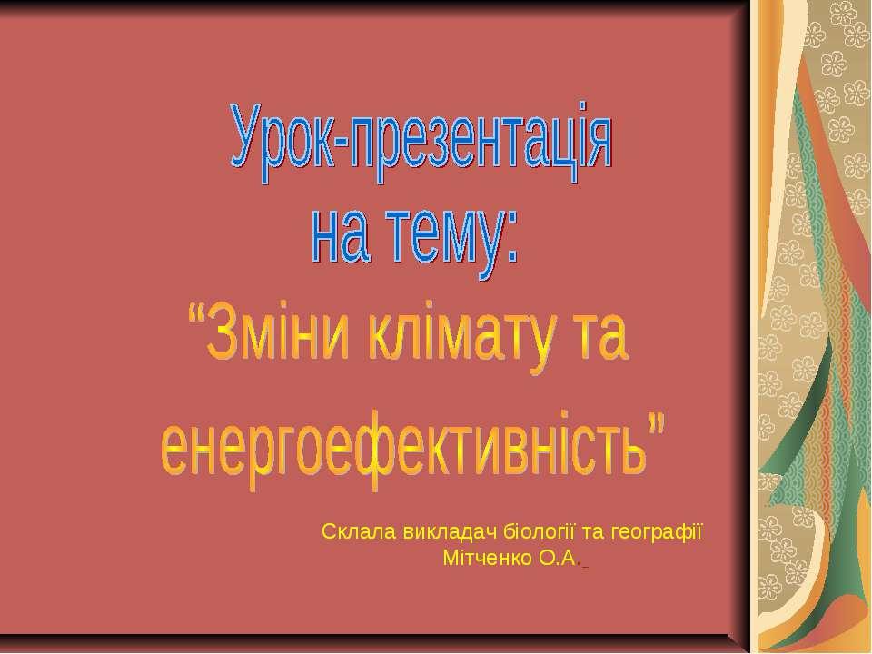 Склала викладач біології та географії Мітченко О.А.
