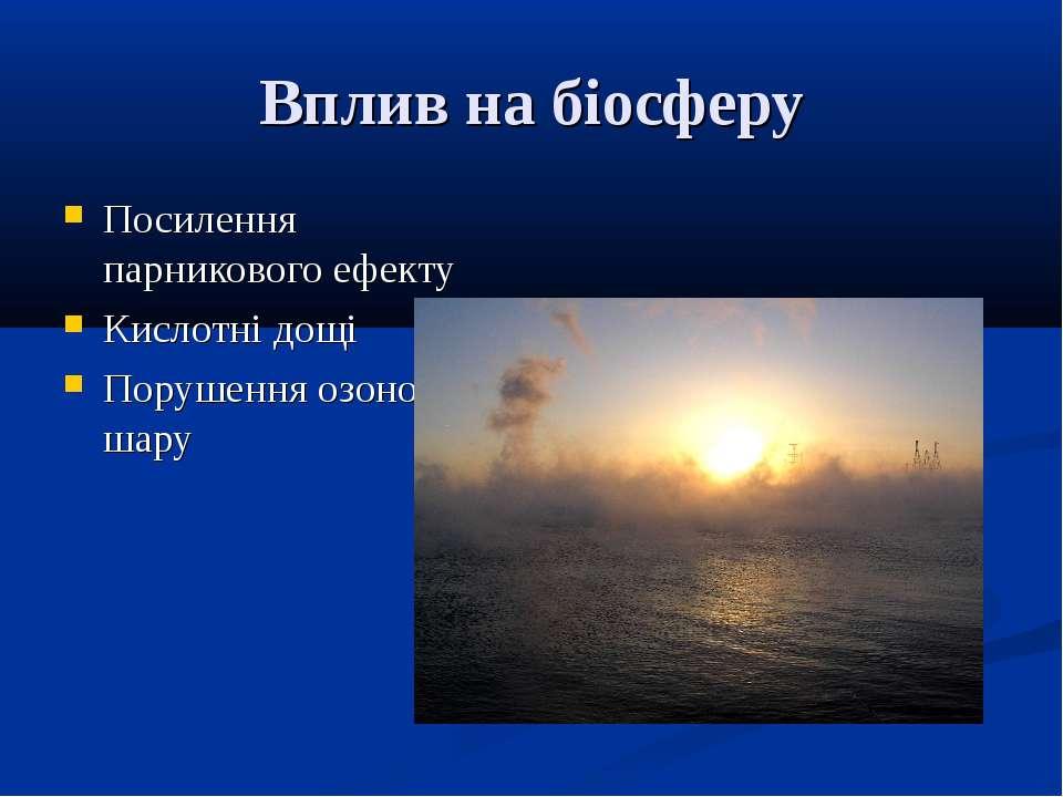 Вплив на біосферу Посилення парникового ефекту Кислотні дощі Порушення озонов...