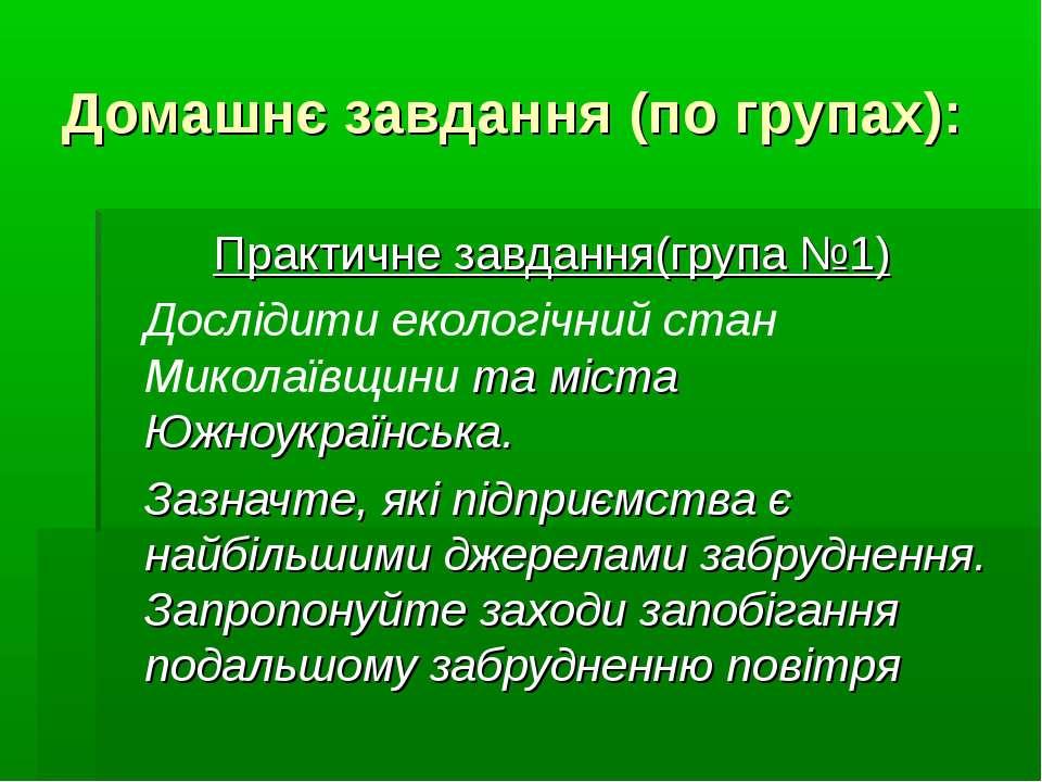 Домашнє завдання (по групах): Практичне завдання(група №1) Дослідити екологіч...