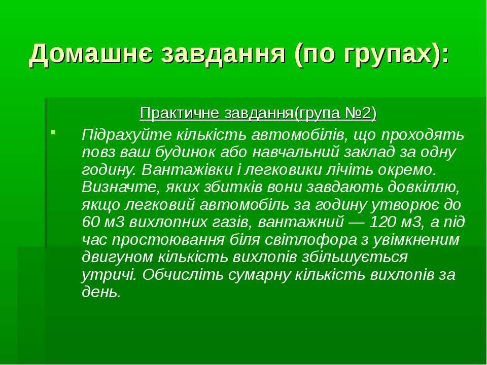 Домашнє завдання (по групах): Практичне завдання(група №2) Підрахуйте кількіс...