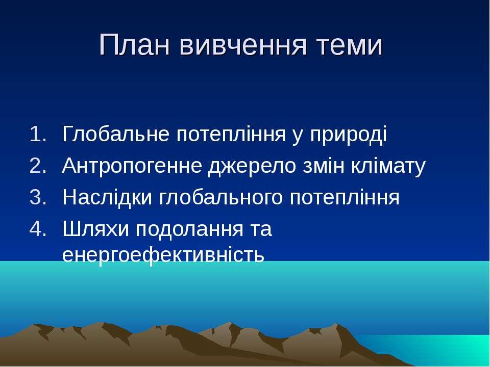 План вивчення теми Глобальне потепління у природі Антропогенне джерело змін к...