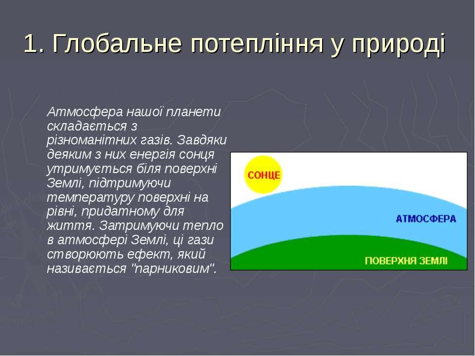 1. Глобальне потепління у природі Атмосфера нашої планети складається з різно...
