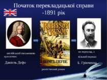 Початок перекладацької справи -1891 рік англійський письменник-просвітник Дан...