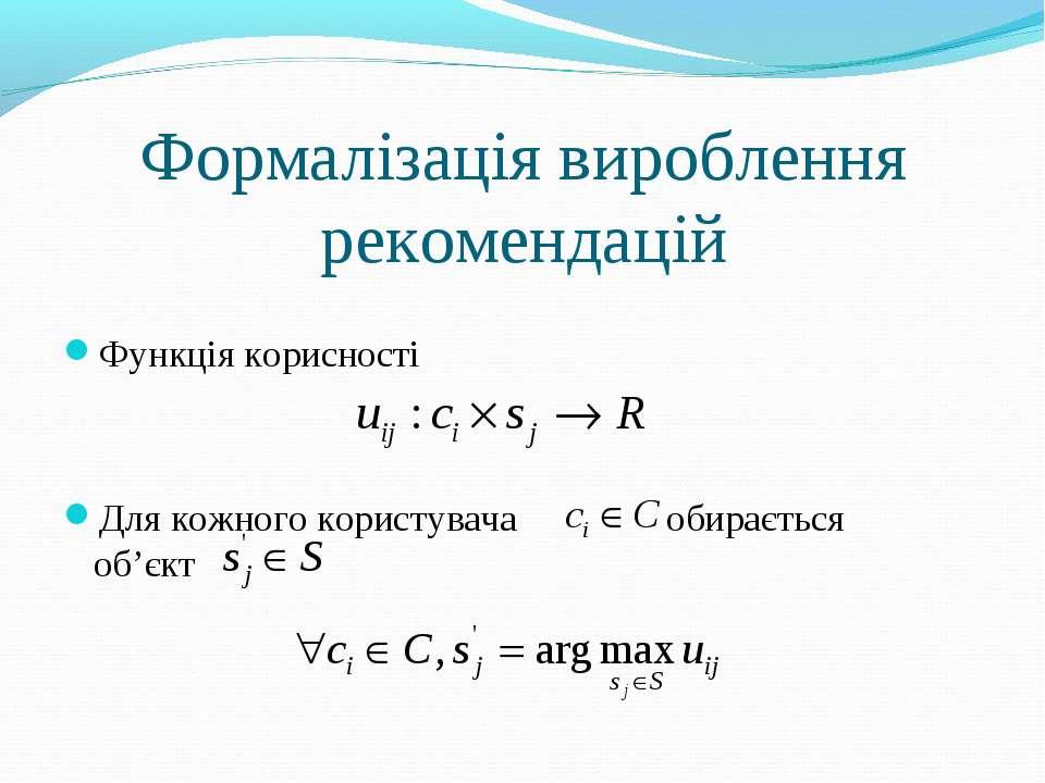 Формалізація вироблення рекомендацій Функція корисності Для кожного користува...