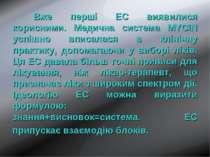 Вже перші ЕС виявилися корисними. Медична система MYCIN успішно вписалася в к...