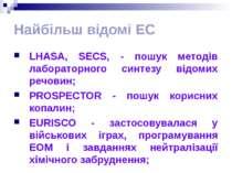 Найбільш відомі ЕС LHASA, SECS, - пошук методів лабораторного синтезу відомих...