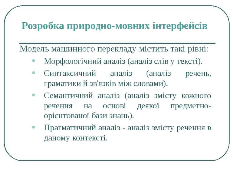 Розробка природно-мовних інтерфейсів Модель машинного перекладу містить такі ...