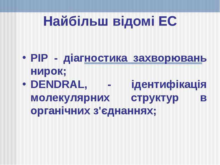 Найбільш відомі ЕС PIP - діагностика захворювань нирок; DENDRAL, - ідентифіка...