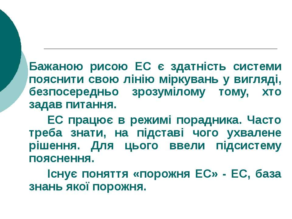 Бажаною рисою ЕС є здатність системи пояснити свою лінію міркувань у вигляді,...