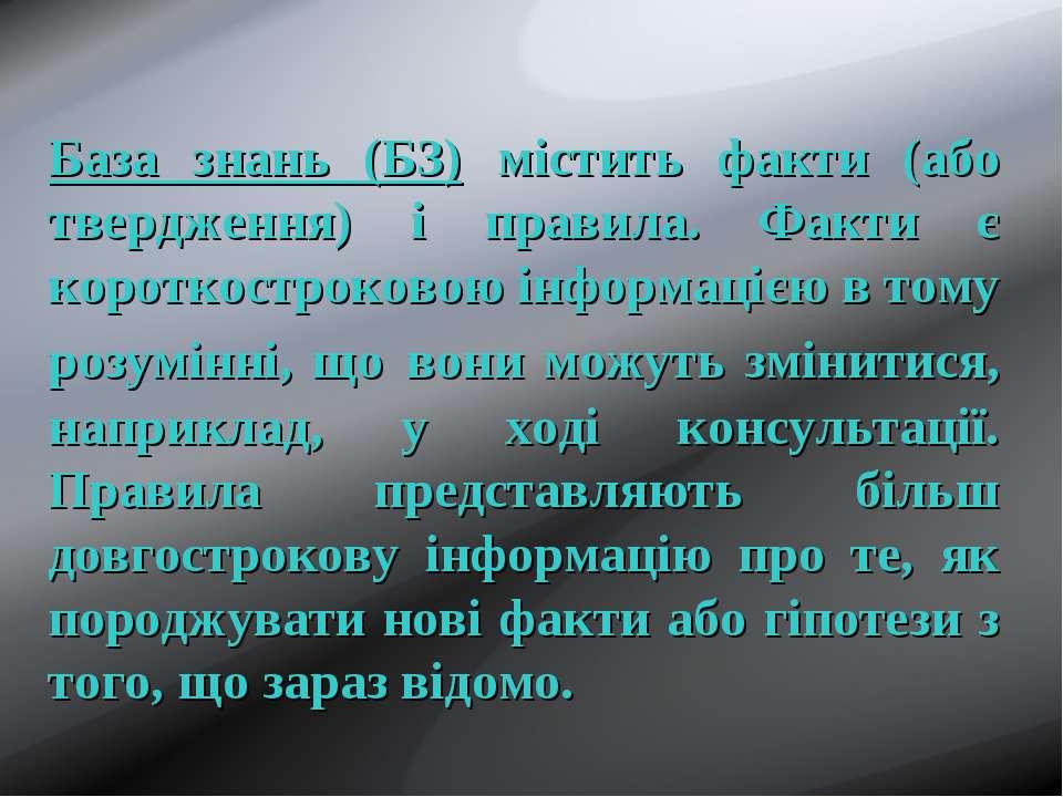 База знань (БЗ) містить факти (або твердження) і правила. Факти є короткостро...