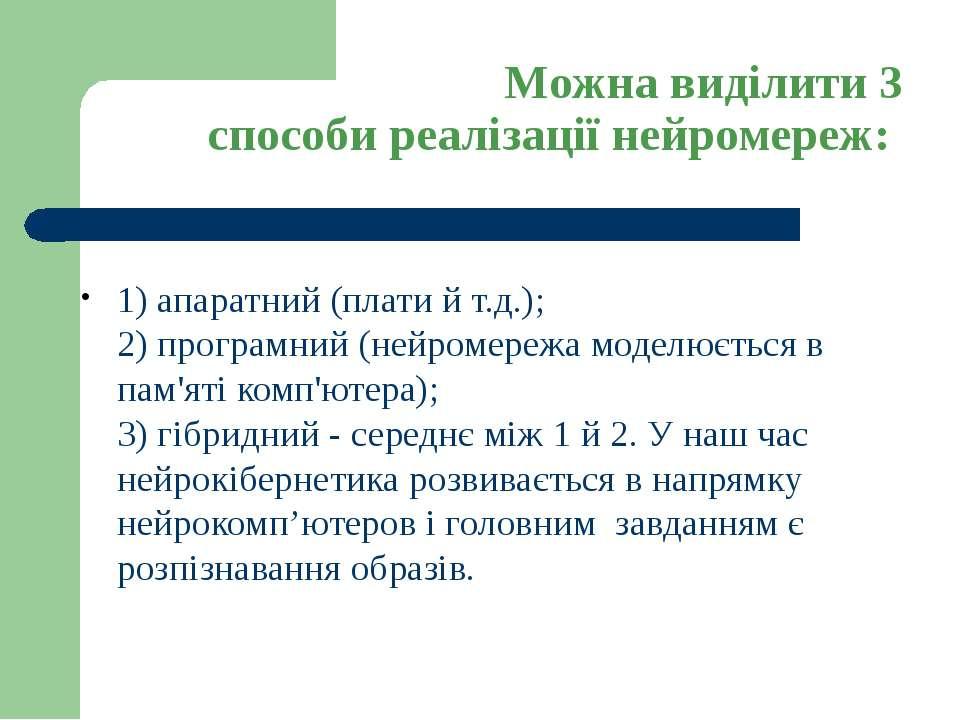 Можна виділити 3 способи реалізації нейромереж: 1) апаратний (плати й т.д.); ...