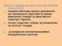 Експорт товарів за межі території України передбачає: подання митному органу ...
