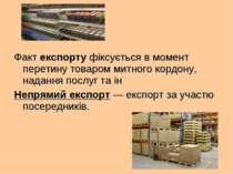 Факт експорту фіксується в момент перетину товаром митного кордону, надання п...
