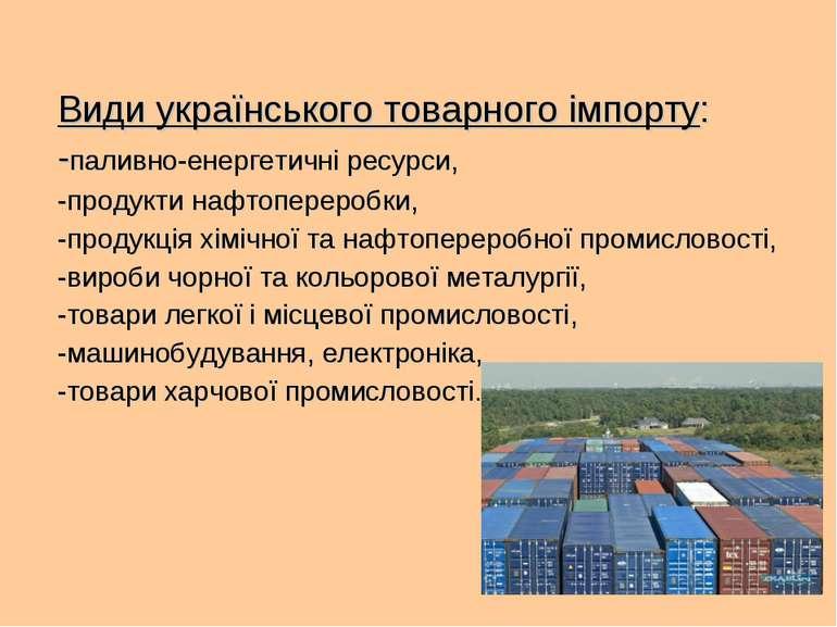 Види українського товарного імпорту: -паливно-енергетичні ресурси, -продукти ...