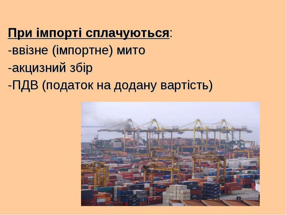 При імпорті сплачуються: -ввізне (імпортне) мито -акцизний збір -ПДВ (податок...