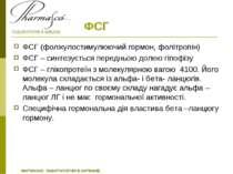 ФСГ ФСГ (фолікулостимулюючий гормон, фолітропін) ФСГ – синтезується передньою...