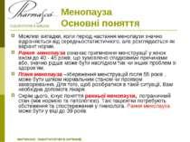 Менопауза Основні поняття Можливі випадки, коли період настання менопаузи зна...