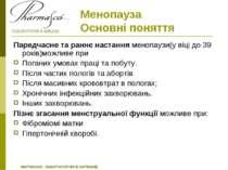 Менопауза Основні поняття Паредчасне та раннє настання менопаузи(у віці до 39...