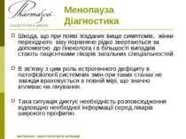 Менопауза Діагностика Шкода, що при появі згаданих вище симптомів, жінки пере...