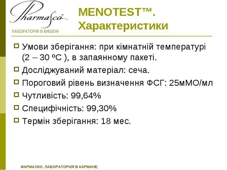 MENOTEST™. Характеристики Умови зберігання: при кімнатній температурі (2 – 30...