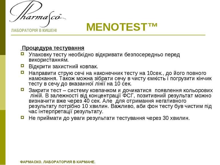 MENOTEST™ Процедура тестування Упаковку тесту необхідно відкривати безпосеред...