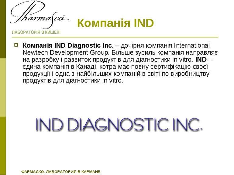 Компанія IND Компанія IND Diagnostic Inc. – дочірня компанія International Ne...