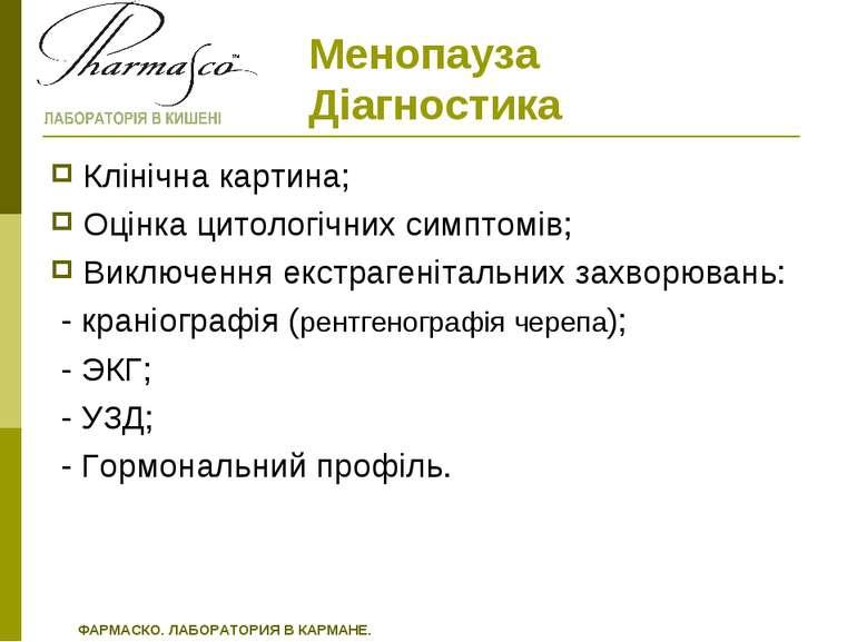 Менопауза Діагностика Клінічна картина; Оцінка цитологічних симптомів; Виключ...