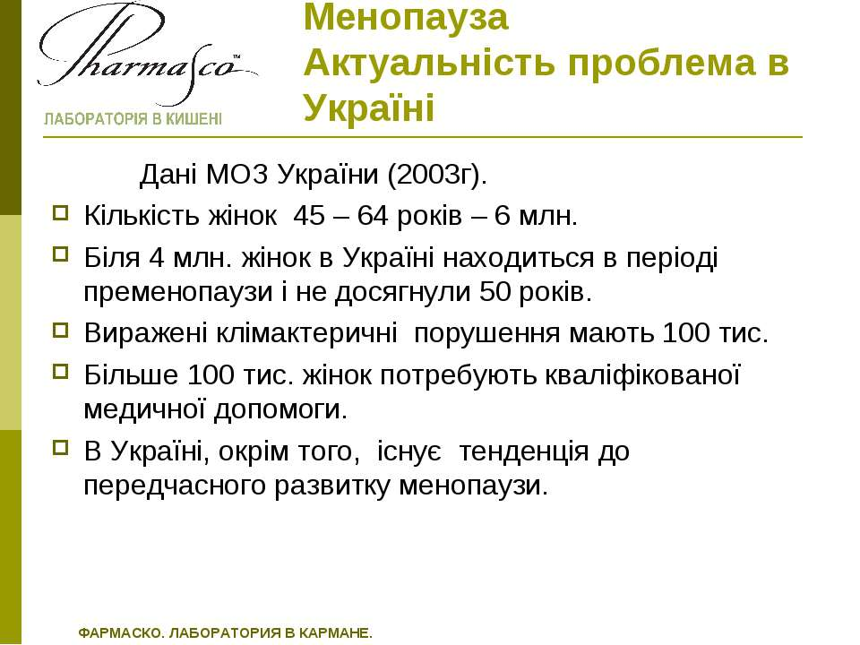 Менопауза Актуальність проблема в Україні Дані МОЗ України (2003г). Кількість...