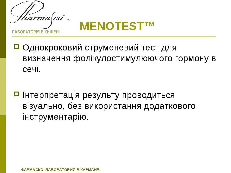 MENOTEST™ Однокроковий струменевий тест для визначення фолікулостимулюючого г...