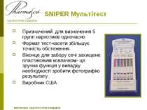 SNIPER Мультітест Призначений для визначення 5 групп наркотиків одночасно Фор...